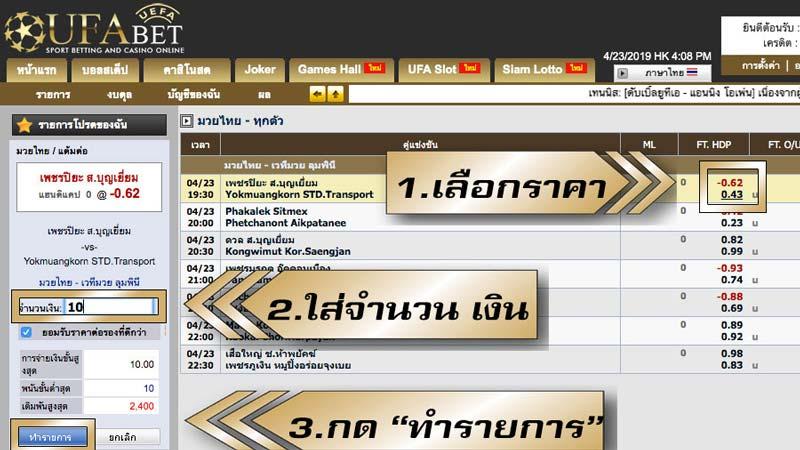 7.เลือกราคา-ใส่เงิน-กดทำรายการ มวยไทย