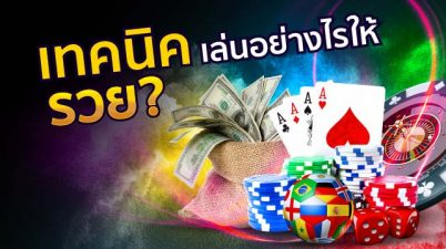 technic casino mcac