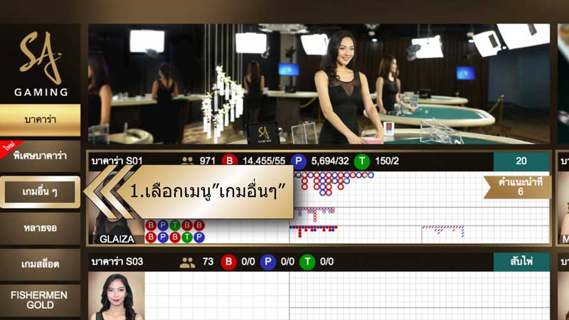 5.เลือกที่เมนูเกมอื่นๆ รูเล็ต roulette