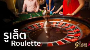 roulette รูเล็ต