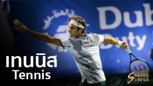 tennis เทนนิส