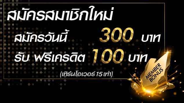โปรโมชั่น 300 รับ 100