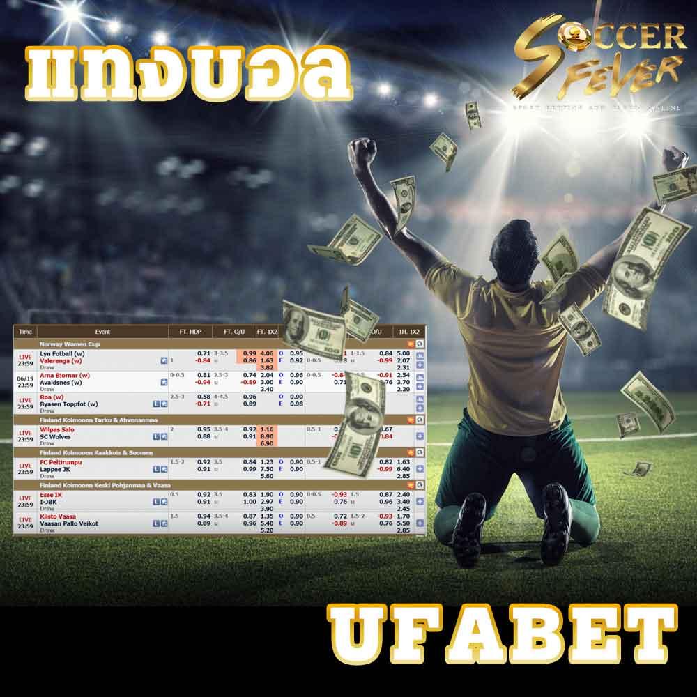 ข้อดีของการ แทงบอล ufabet ที่ผู้เล่นทุกคนไม่ควรพลาด