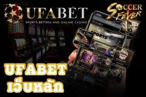 UFABET-เว็บหลัก